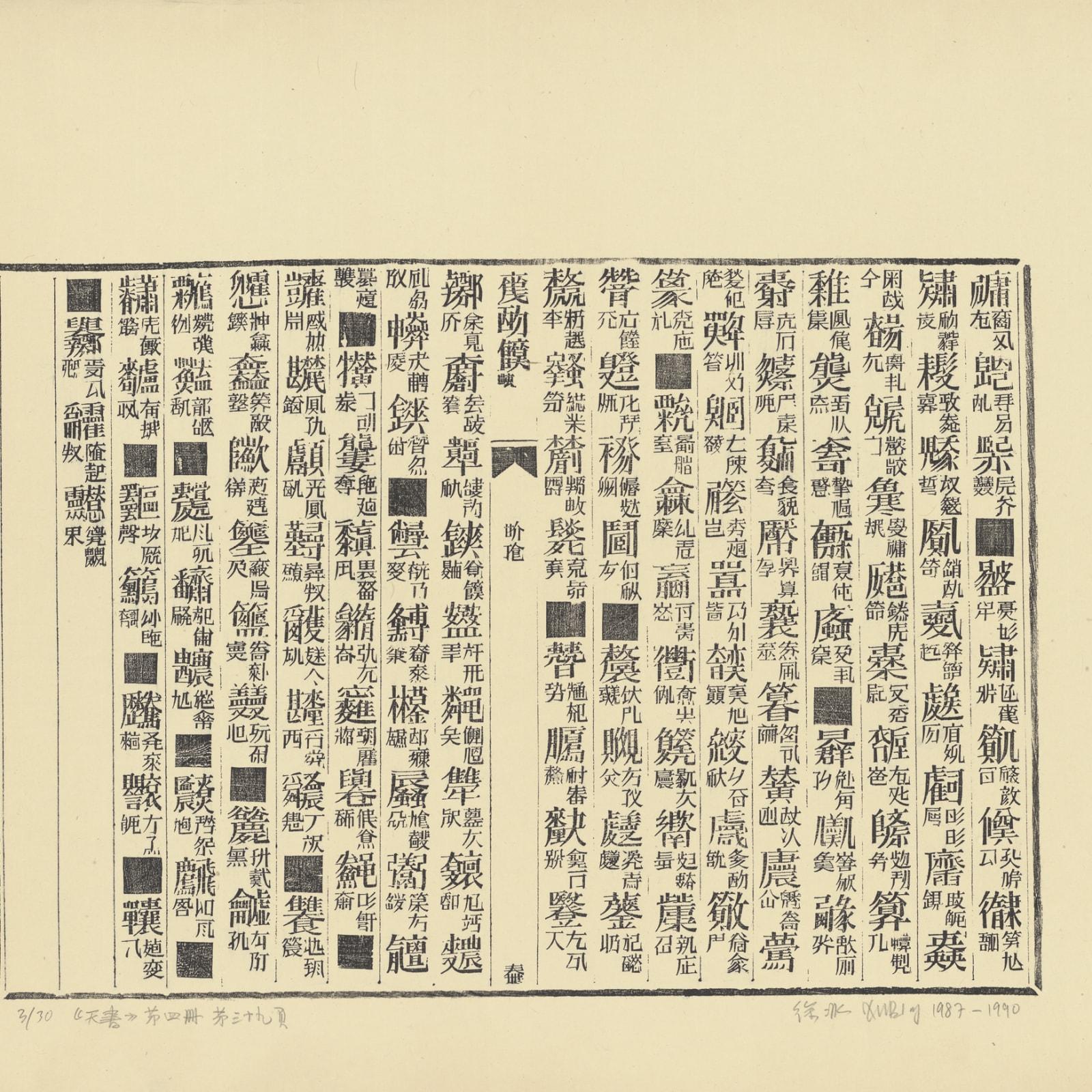 Xu Bing 徐冰, Book from the Sky, Volume 4, Page 39《天书》第四册第三十九页, 1987-90