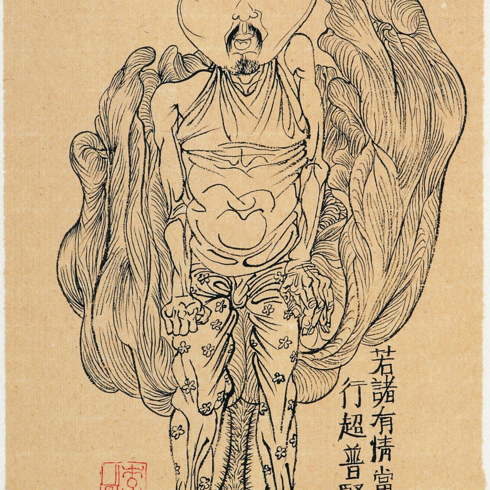 Li Jin 李津, Line Drawing: Flower God 小哥线描:花神, 1996