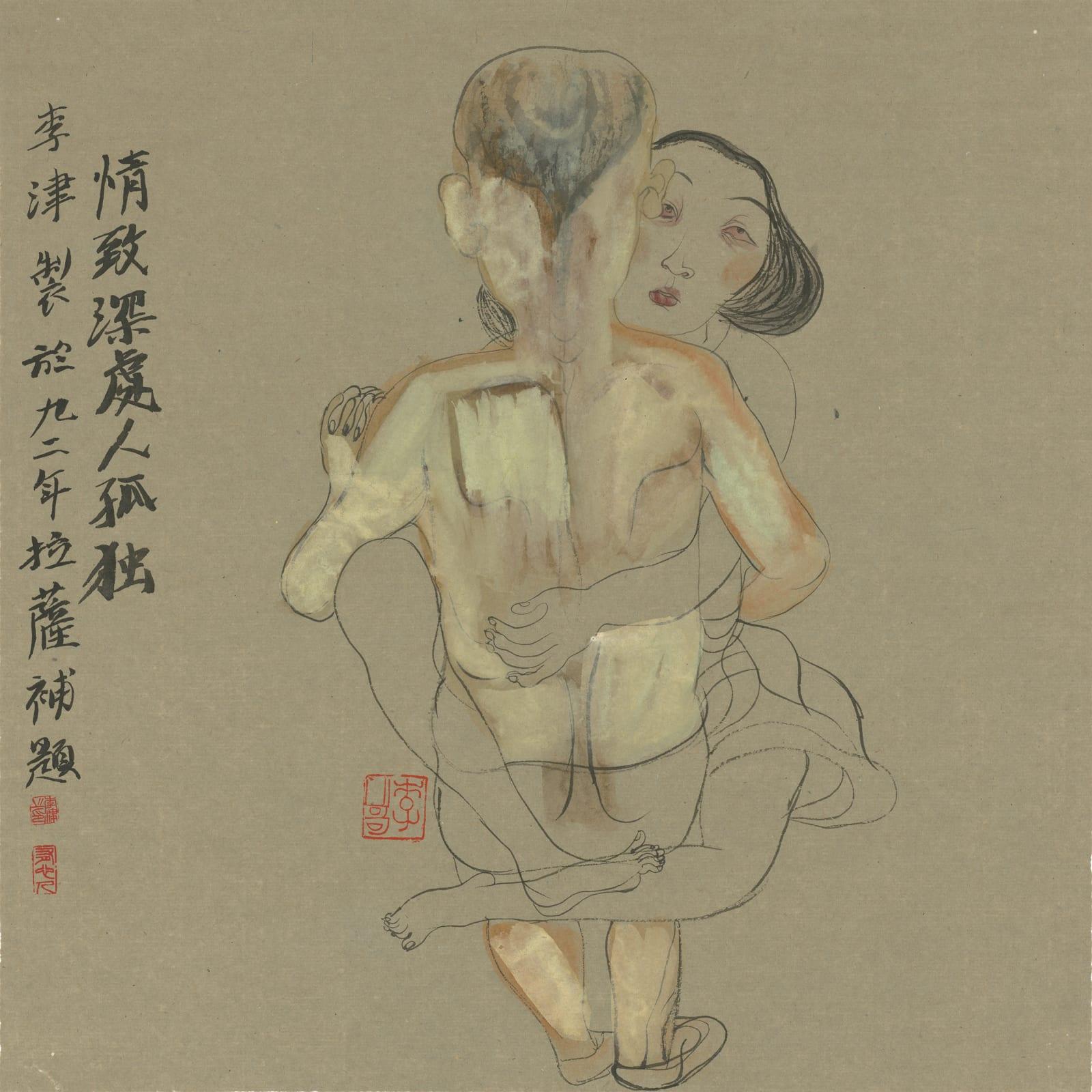 Li Jin 李津, Alone in the Depths of Passion 情至深处人孤独, 1992