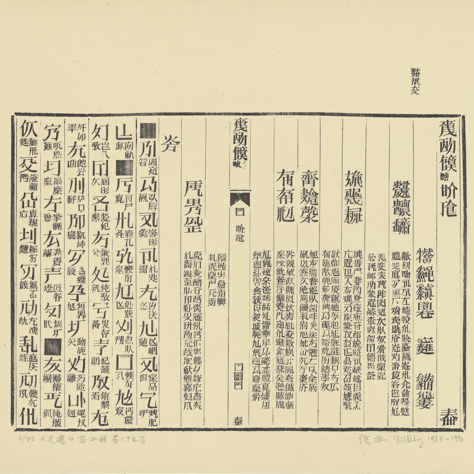 Xu Bing 徐冰, Book from the Sky, Volume 4, Page 35 《天书》第四册第三十五页, 1987-90