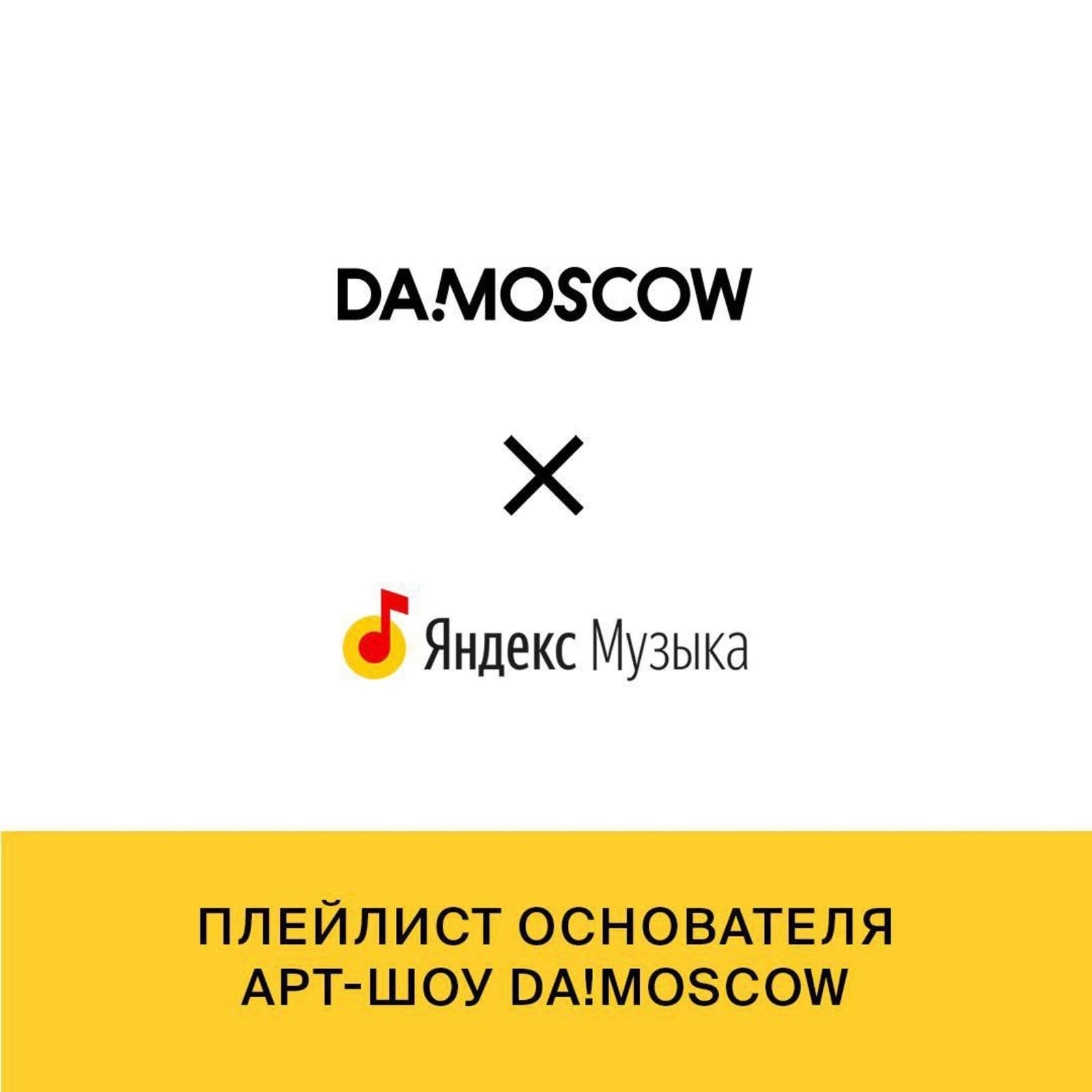 Совместно с партнером Яндекс.Музыкой команда DA!MOSCOW подготовила эксклюзивные плейлисты