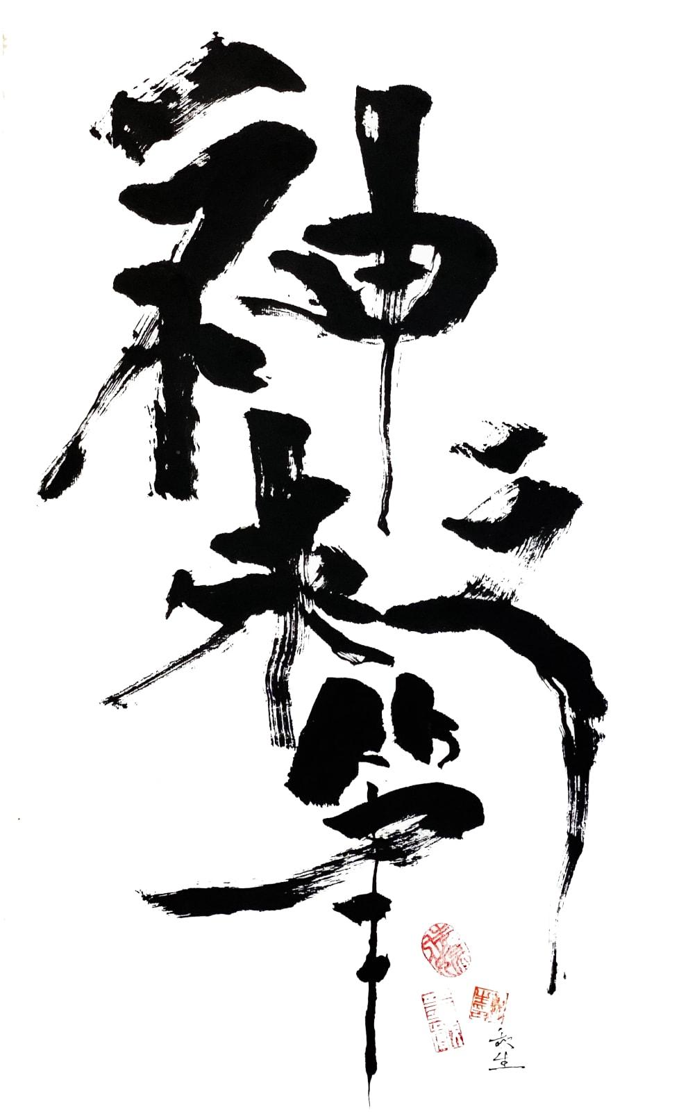 Anthony Wong 黃秋生, Stroke of Genius 神來之筆, 2020