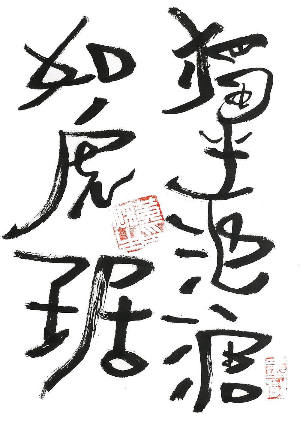 Anthony Wong 黃秋生, Sitting By the Pond Alone Like A Crouching Tiger 獨坐池塘如虎踞