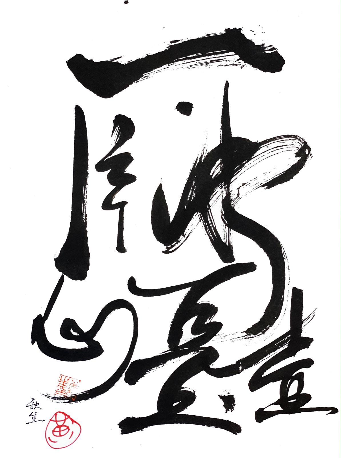 Anthony Wong 黃秋生, Purity of Soul 一片冰心在玉壺, 2020