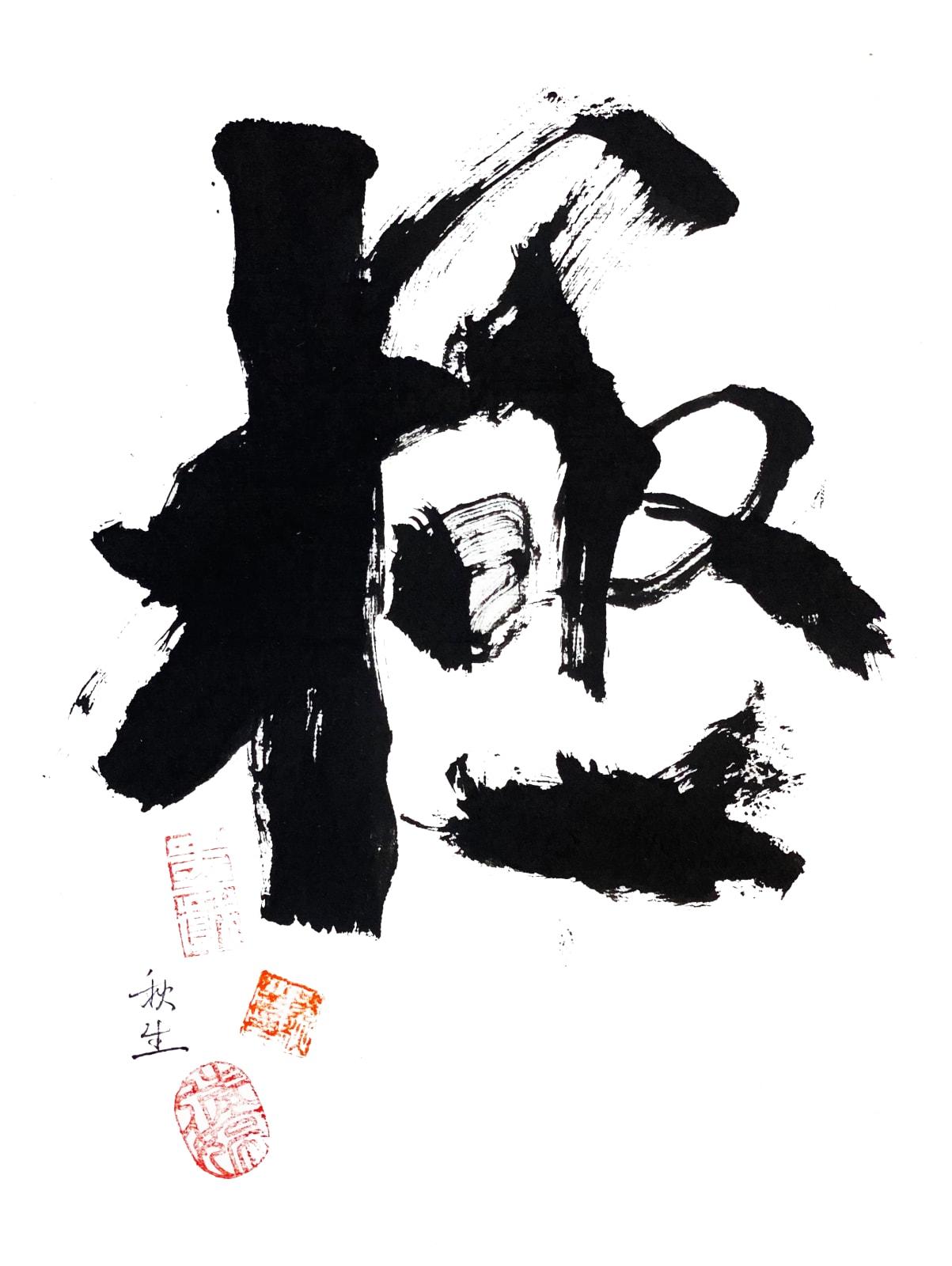Anthony Wong 黃秋生, Atmost 極, 2020