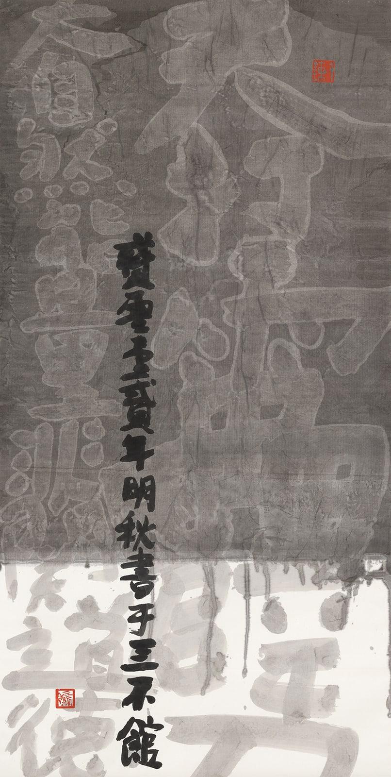 """Fung Ming Chip 馮明秋, Rubbing Script, """"Thunder…"""" 天打拓字, 2014"""