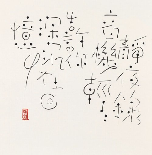 Fung Ming Chip 馮明秋, Music Script 1, Still Night 靜夜音樂字, 2015