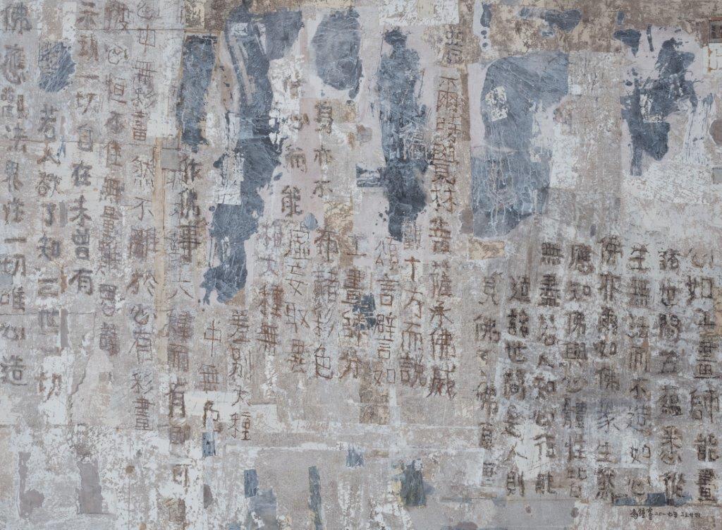 Fong Chung-Ray 馮鍾睿, 2017-3-24, 2017