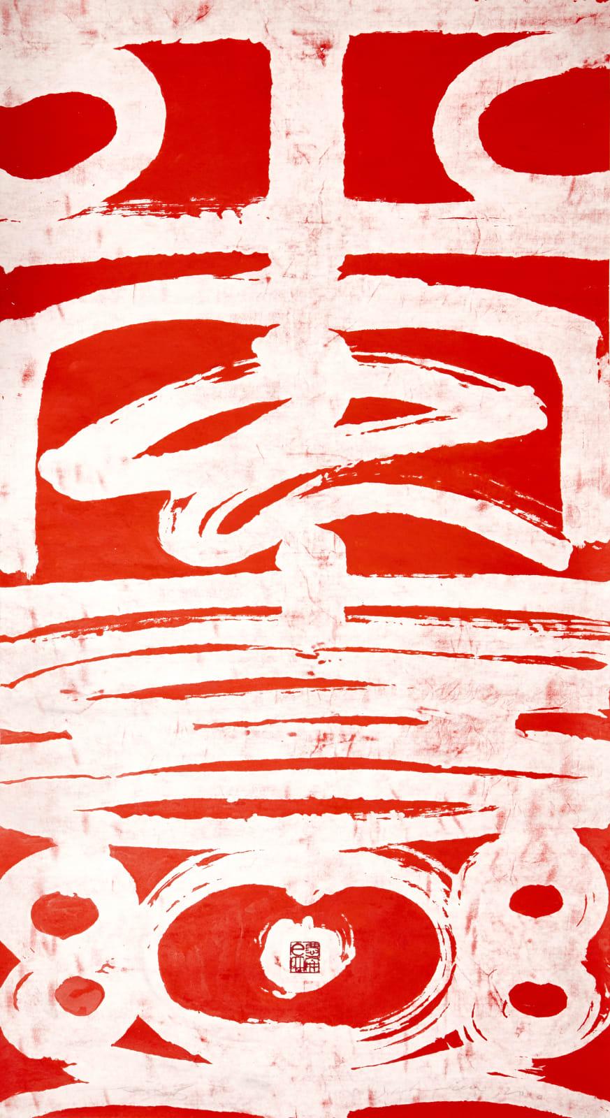 C. N. Liew 劉慶倫, Bliss 平安喜樂, 2010