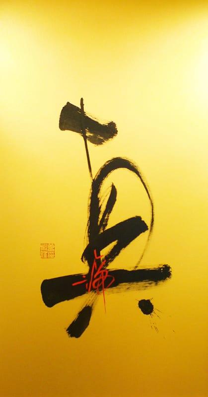 Katherine Xiao 蕭可佳, Essence, 2009