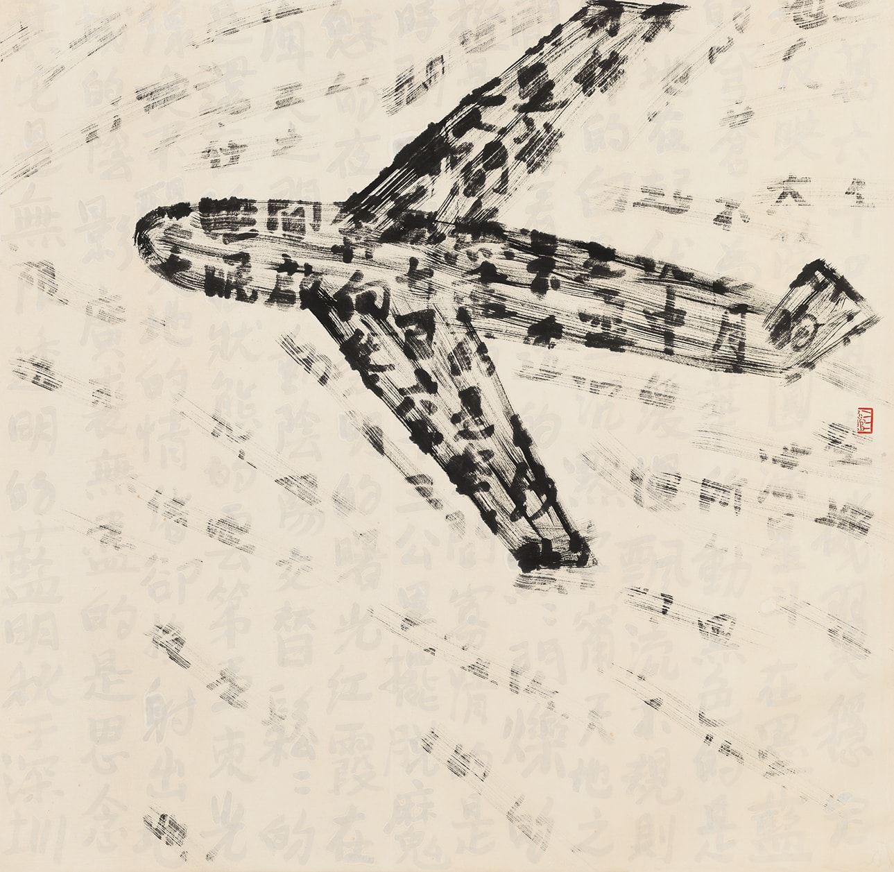 Fung Ming Chip 馮明秋, Sand Script, Departure 飛機沙字, 2015