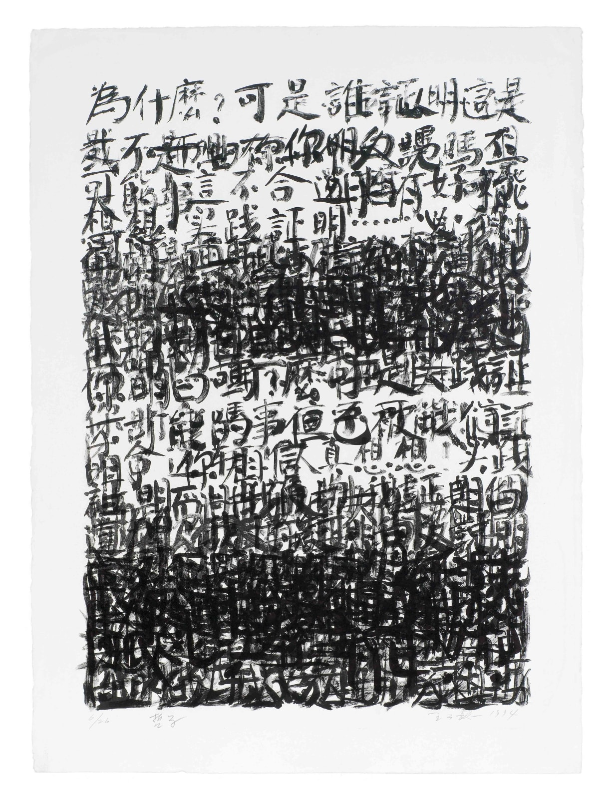 Wang Gongyi 王公懿, Philosophy 哲學 (Edition 24 of 26), 199