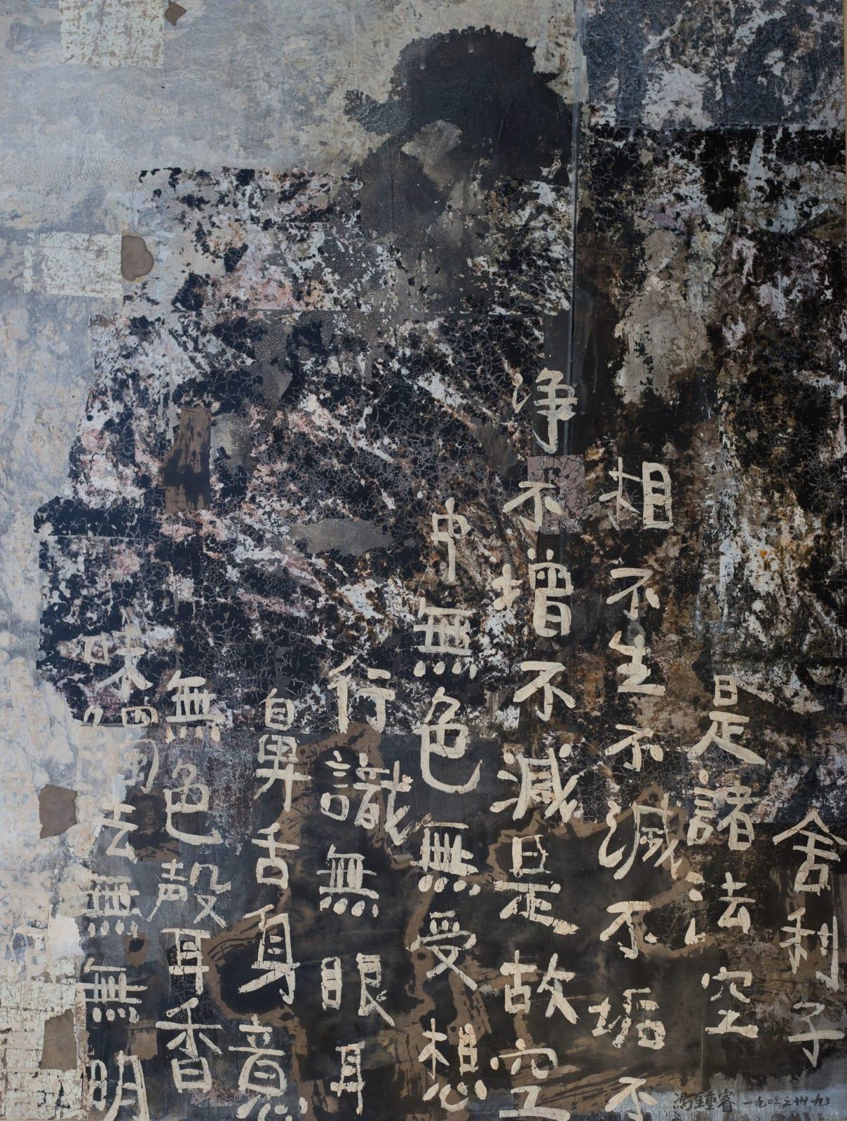 Fong Chung-Ray 馮鍾睿, 2003-39, 2003