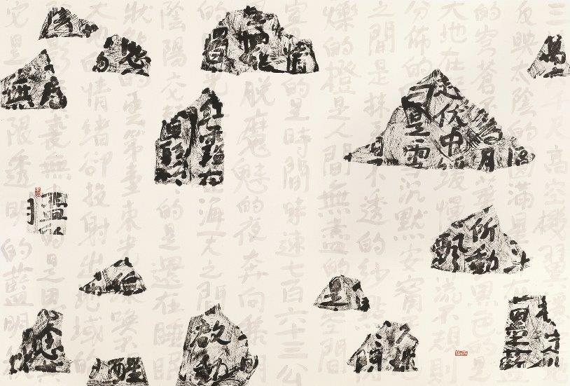Fung Ming Chip 馮明秋, Form Sand Script, Departure I 出發定型沙字I, 2015
