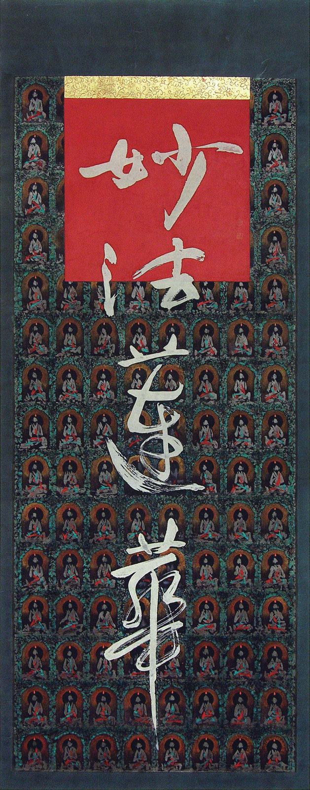 Kwok Hon Sum 郭漢深, Dharma (The Law) of Lotus 妙法蓮華 , 1993