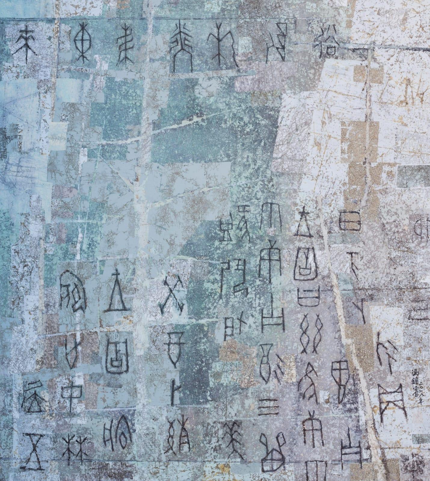 Fong Chung-Ray 馮鍾睿, 2018-3-26, 2018