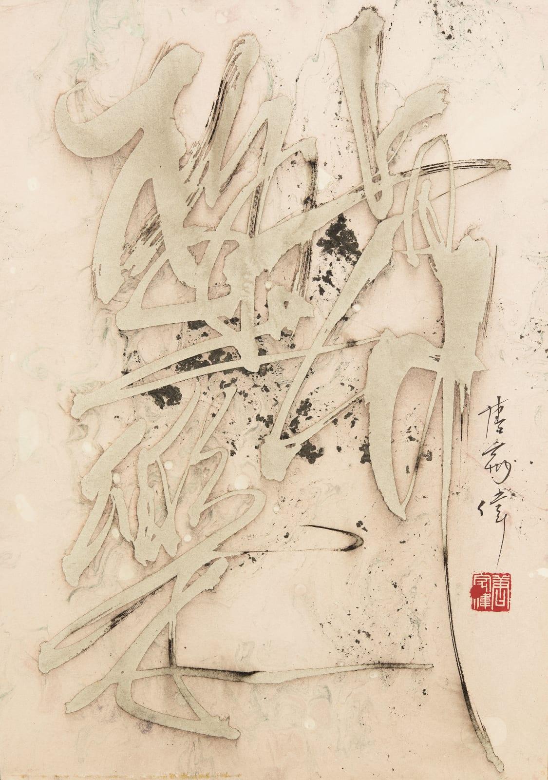 Wesley Tongson 唐家偉, Buddha Calligraphy 佛系書法 No. 1599, 1992
