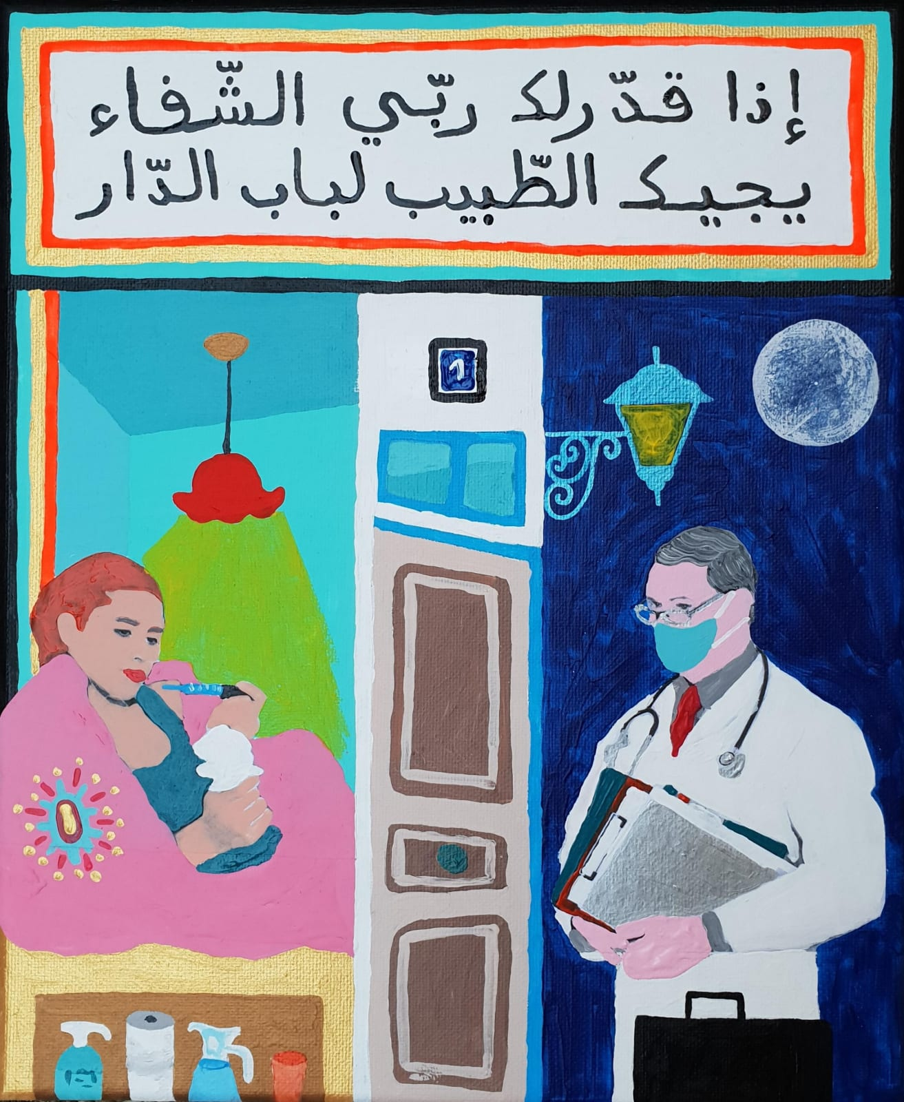 Ilyes Messaoudi, Night 112, If God wants you to heal, then the doctor will come to your house!, 2020