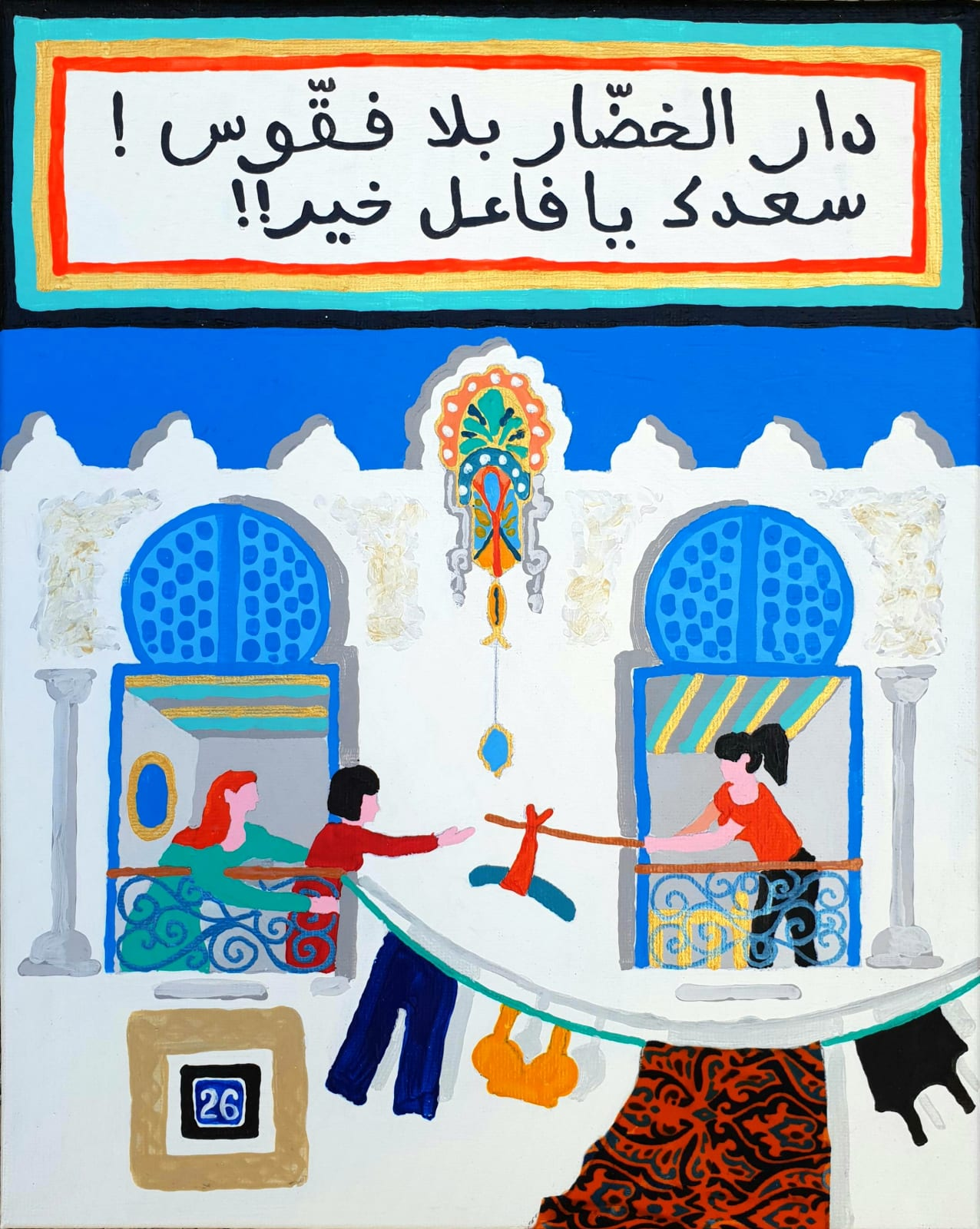 Ilyes Messaoudi, Night 110, The house of the Green Grocer does not have Cucumber! Blessings to you who do good deeds!, 2020