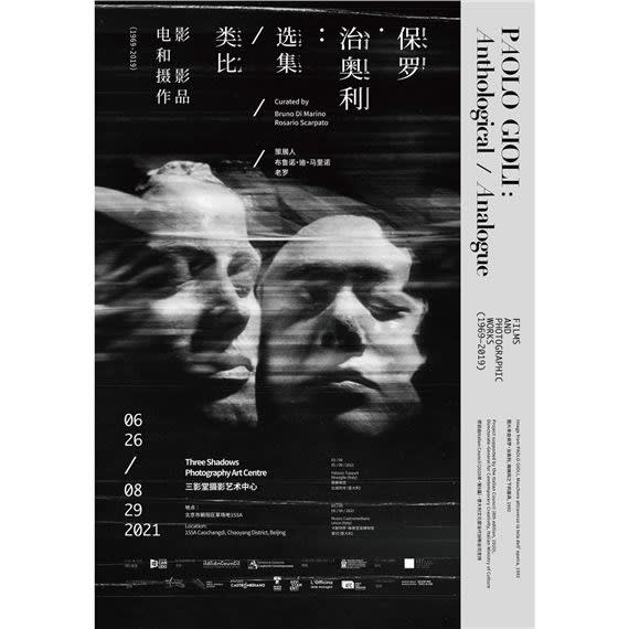 Paolo Gioli Anthological/Analogue Three Shadows Photography Centre Beijing 26 June - 29 August 2021 https://www.mutualart.com/Exhibition/Paolo-Gioli--Anthological-Analogue/