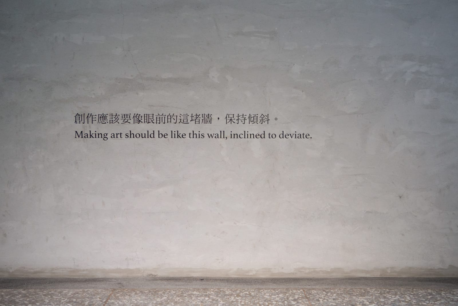 Lai Chih-Sheng 賴志盛 Learning from a wall 《向一堵牆學習》 2020