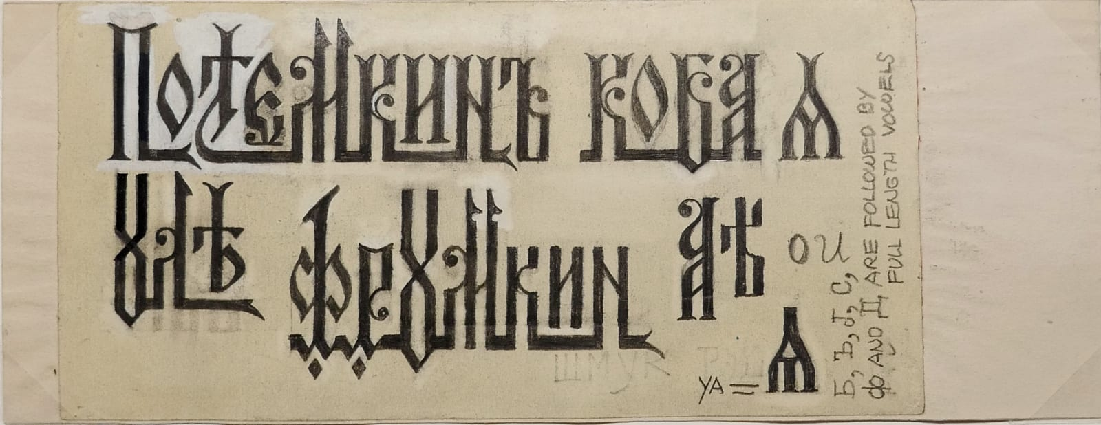 …Are followed by full length vowels (calligraphy), 1970 1970s Pencil, gouache on 3 1/2 x 9 in (RK 118) $2,000