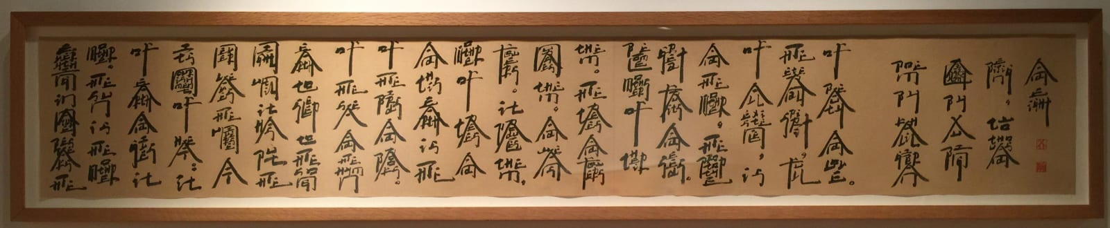 Xu Bing Square Word Calligraphy by Khalil Gibran, 2008