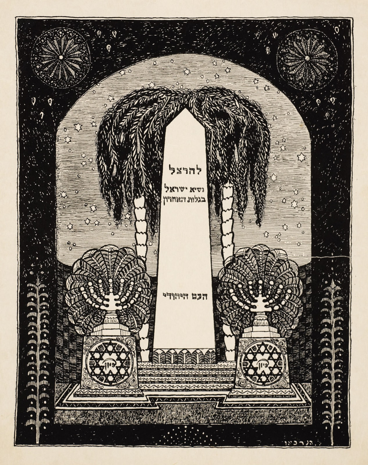 Lazar Berson (1882-1954) Ben Uri Album: natsional yidish dekorativer kunst-ferayin, noch yidishe motivn fun fargangene tsaytn (Monument to Theodor Herzl) 1916 Pen and ink on paper 32 x 26 cm Ben Uri Collection © Lazar Berson estate To see and discover more about this artist click here
