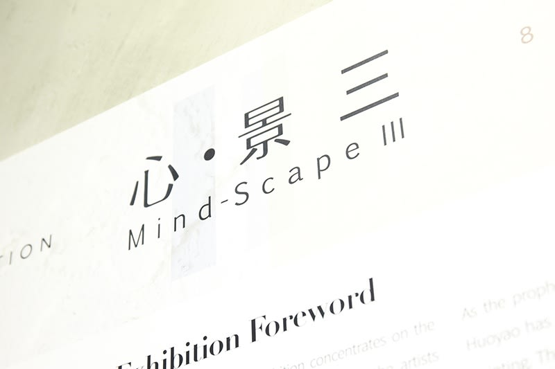 MIND-SCAPE III