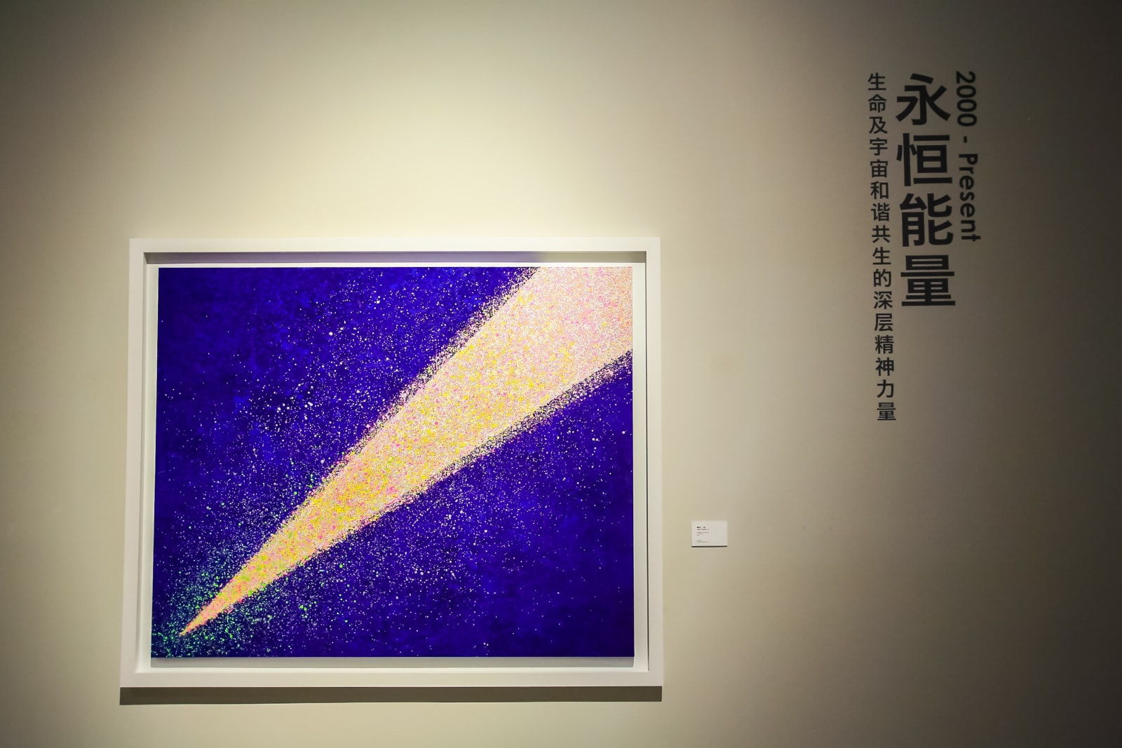 Hsiao Chin Coming Home: Retrospective Exhibition