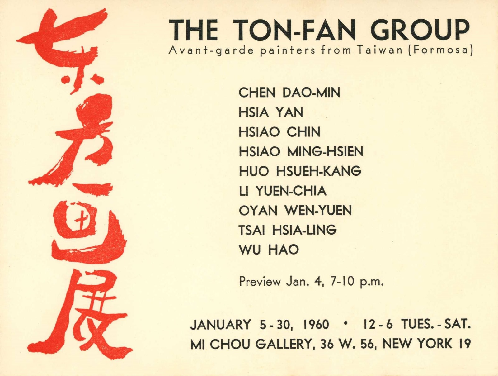 Jan 1960, Ton-Fan Art Group Exhibition in New York 1960年1月「東方畫展」於紐約展出