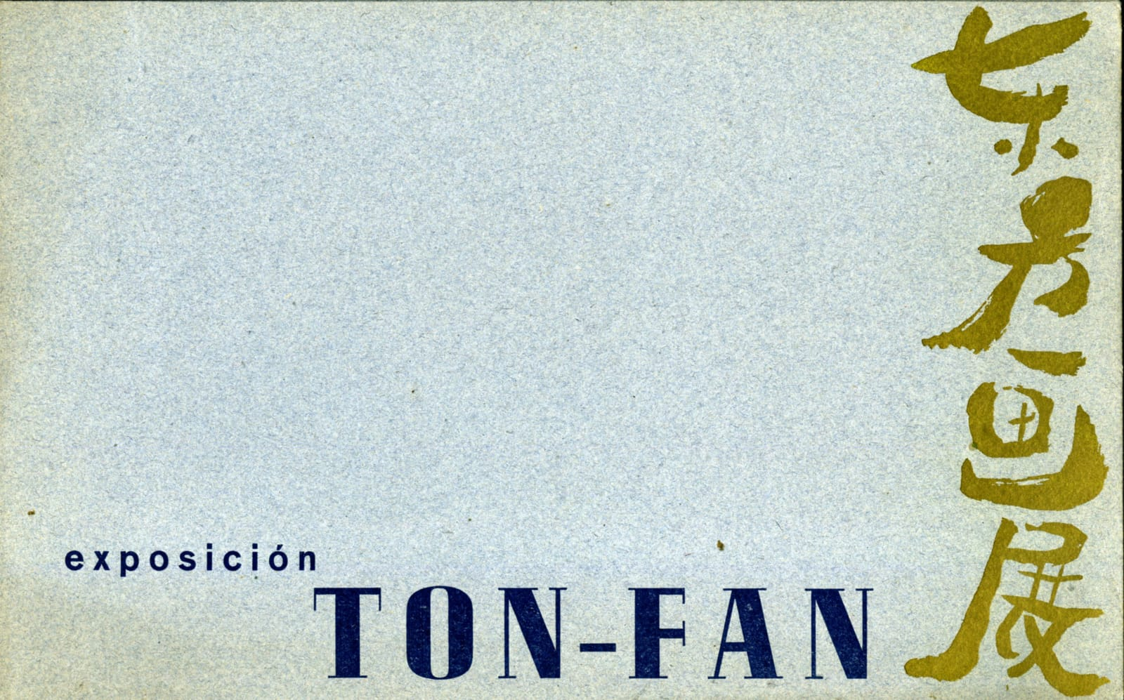 Nov-Dec 1958, Ton-Fan Painting Exhibition in Barcelona 1958年11月至12月於巴塞隆納舉辦「東方畫展」