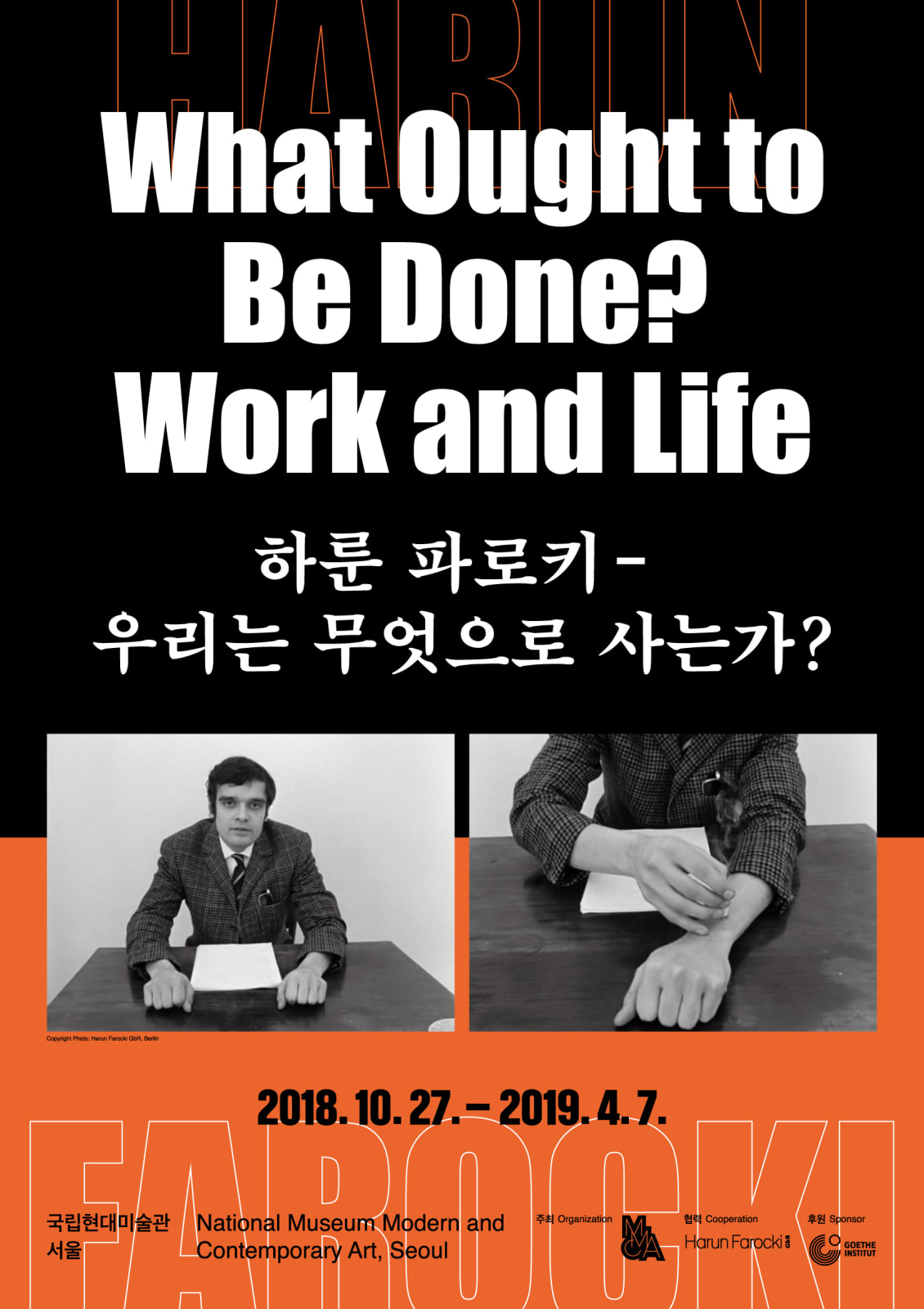 """<a href=""""/content/feature/763/detail/image24243/"""" class=""""pageload-link-type-popup-enabled-content""""><p class=""""cms_size_1""""><span>Poster of<span>Harun Farocki,</span><em>What Ought to Be Done? Life and Work,</em><span>National Museum of Modern and Contemporary Art Seoul (MMCA), 2018</span></span></p></a>"""