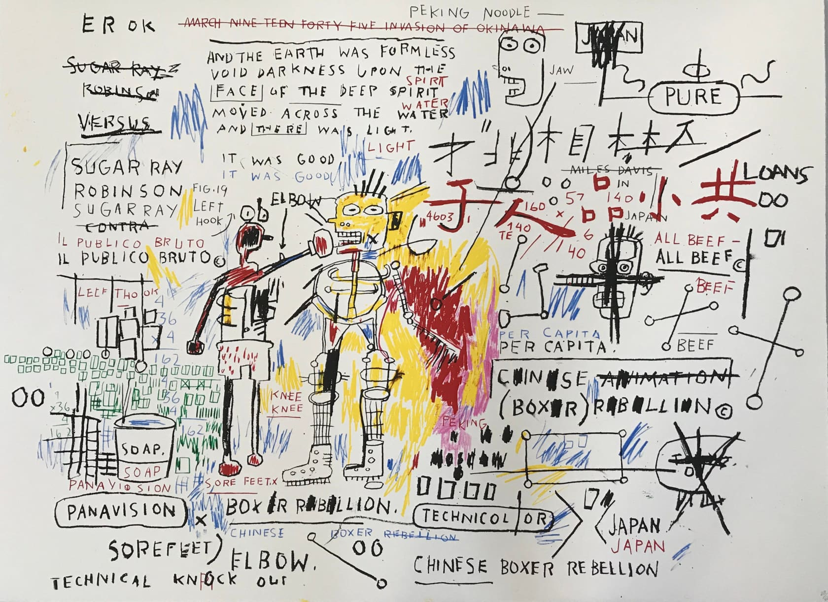 Jean-Michel Basquiat Boxer Rebellion Screenprint