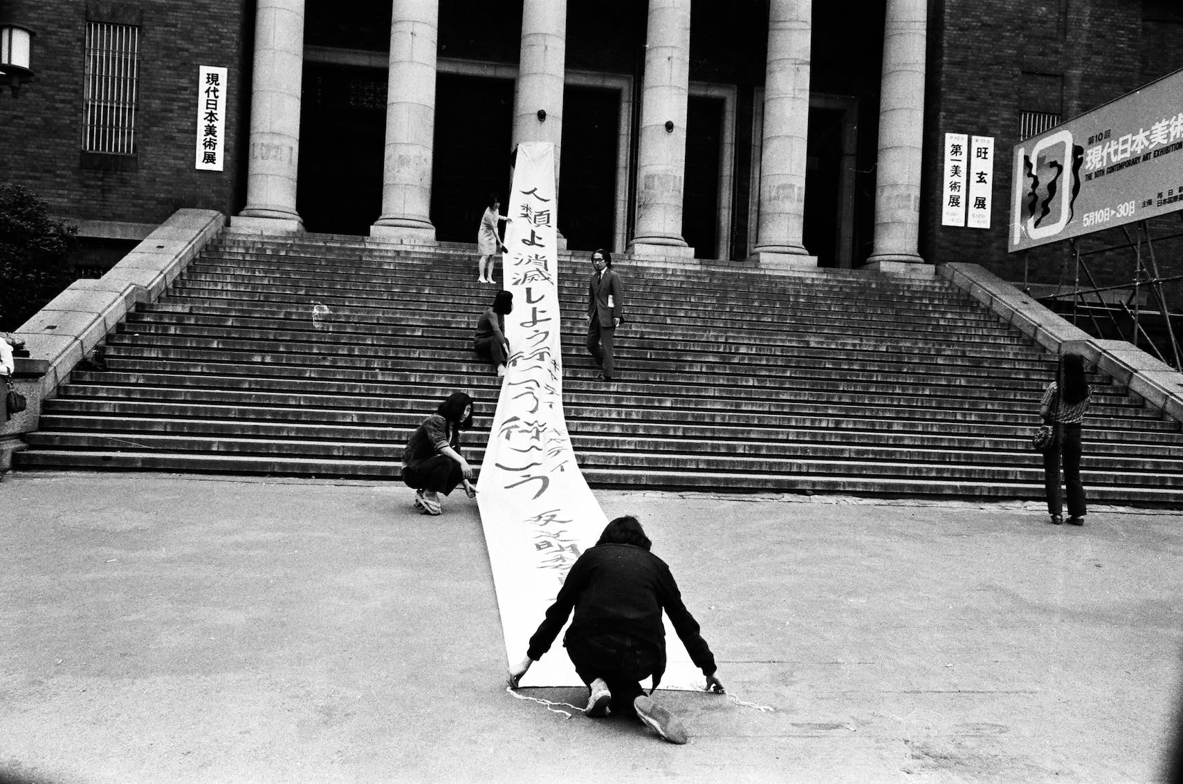 "Mitsutoshi Hanaga, Matsuzawa Yutaka Performing with ""Banner of Vanishing"" (Humans, Let's Go, Let's Go, Gate, Gate—Anti-Civilization Committee)' (1966) at The..."