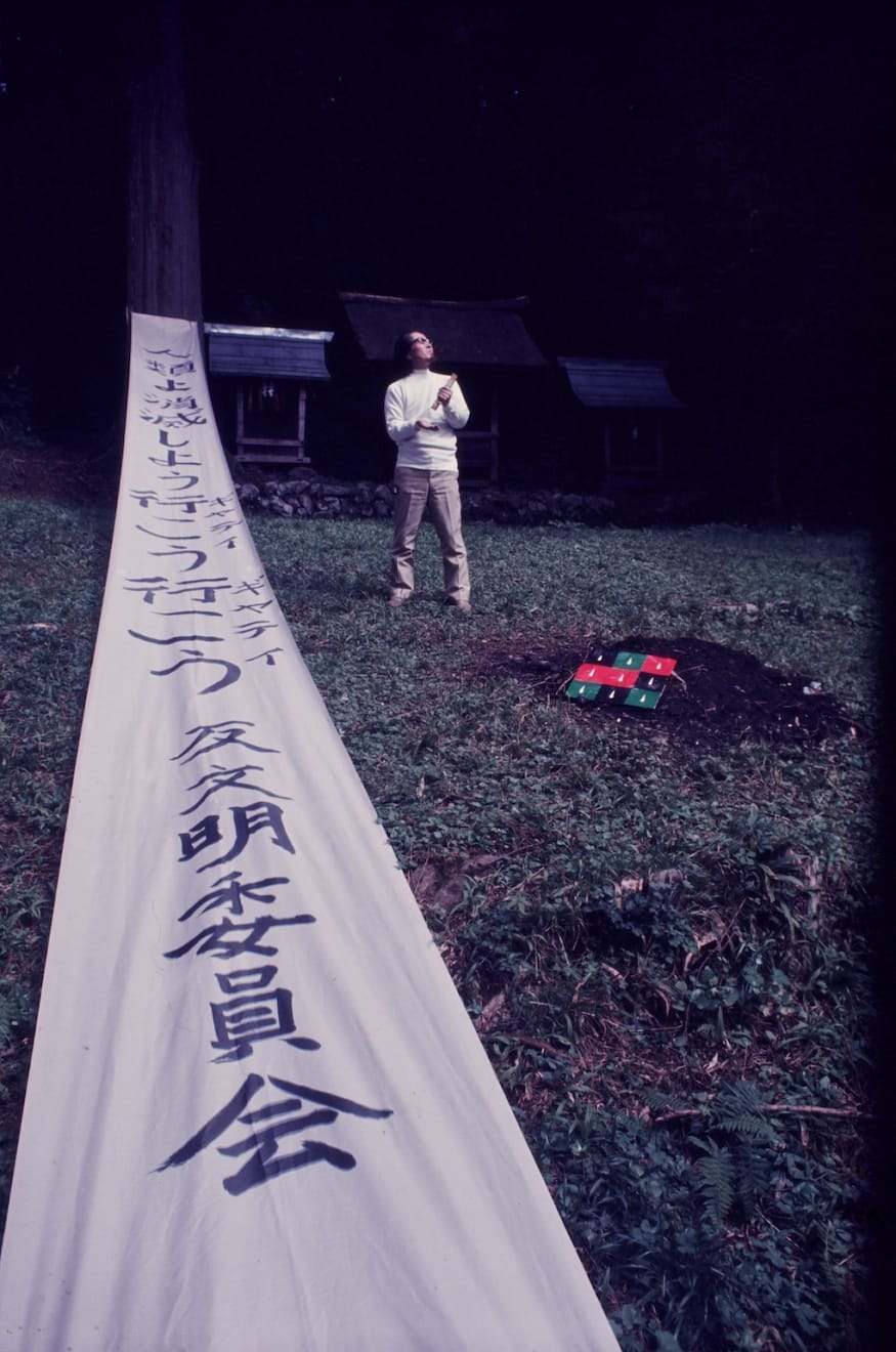 "Mitsutoshi Hanaga, Matsuzawa Yutaka Performing with ""Banner of Vanishing"" (Humans, Let's Go, Let's Go, Gate, Gate—Anti-Civilization Committee)' (1966) at Misayama..."