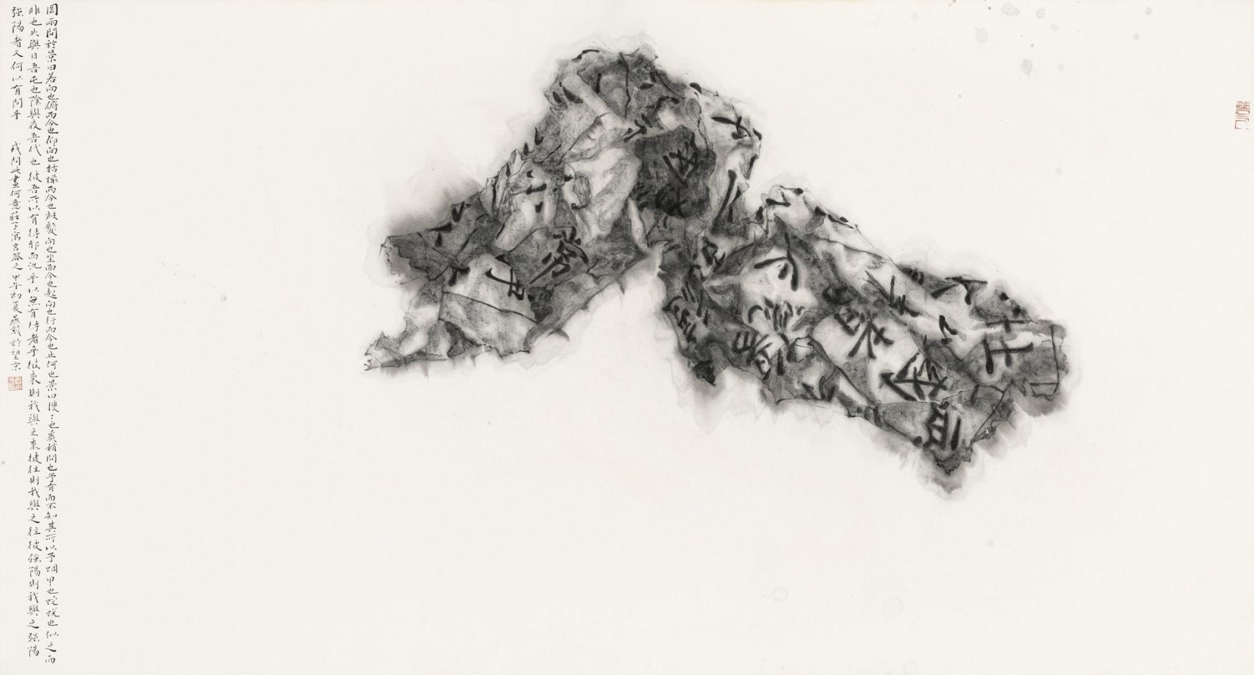 Zhang Yanzi 章燕紫, Fable 寓言, 2014