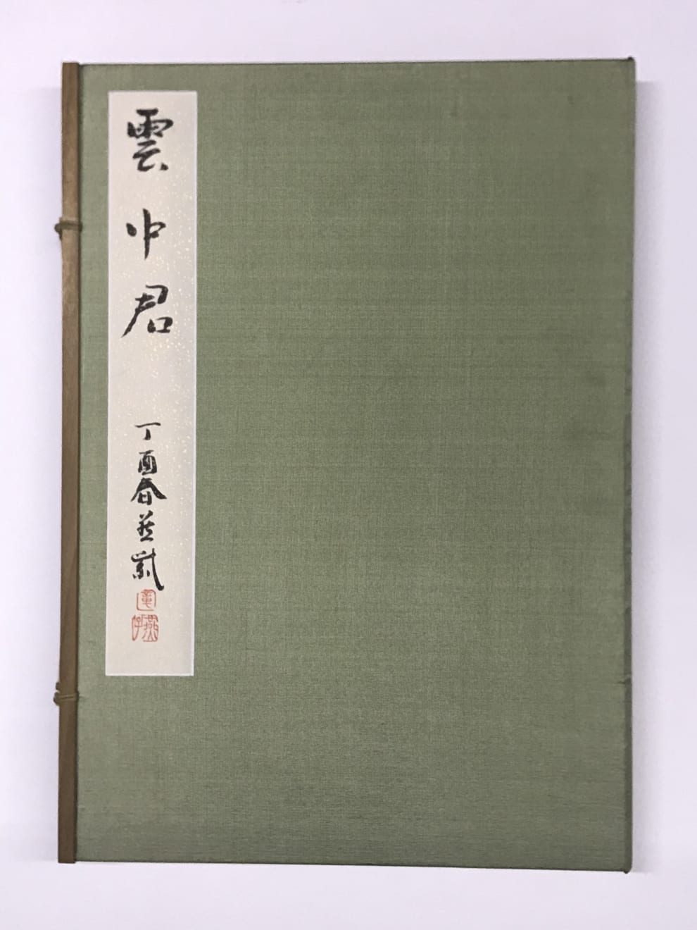 Zhang Yanzi 章燕紫, Yun Zhoung Jun 雲中君, 2017