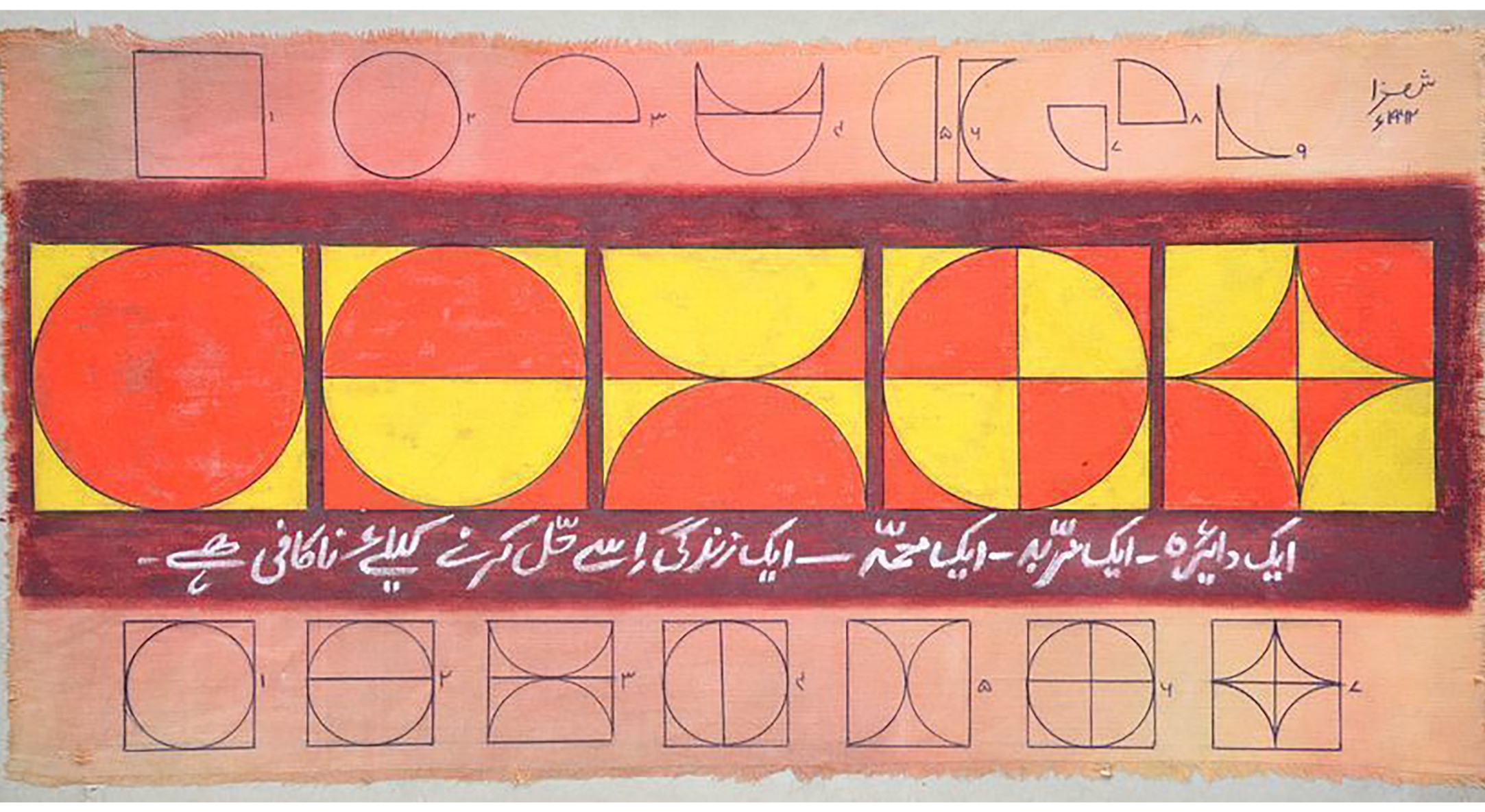 Anwar Jalal Shemza, One to Nine and One to Seven, 1962, Oil on hand-dyed cloth, mounted on board and hardboard, 30.2 x 55.5 cm, 11 7/8 x 21 7/8 in