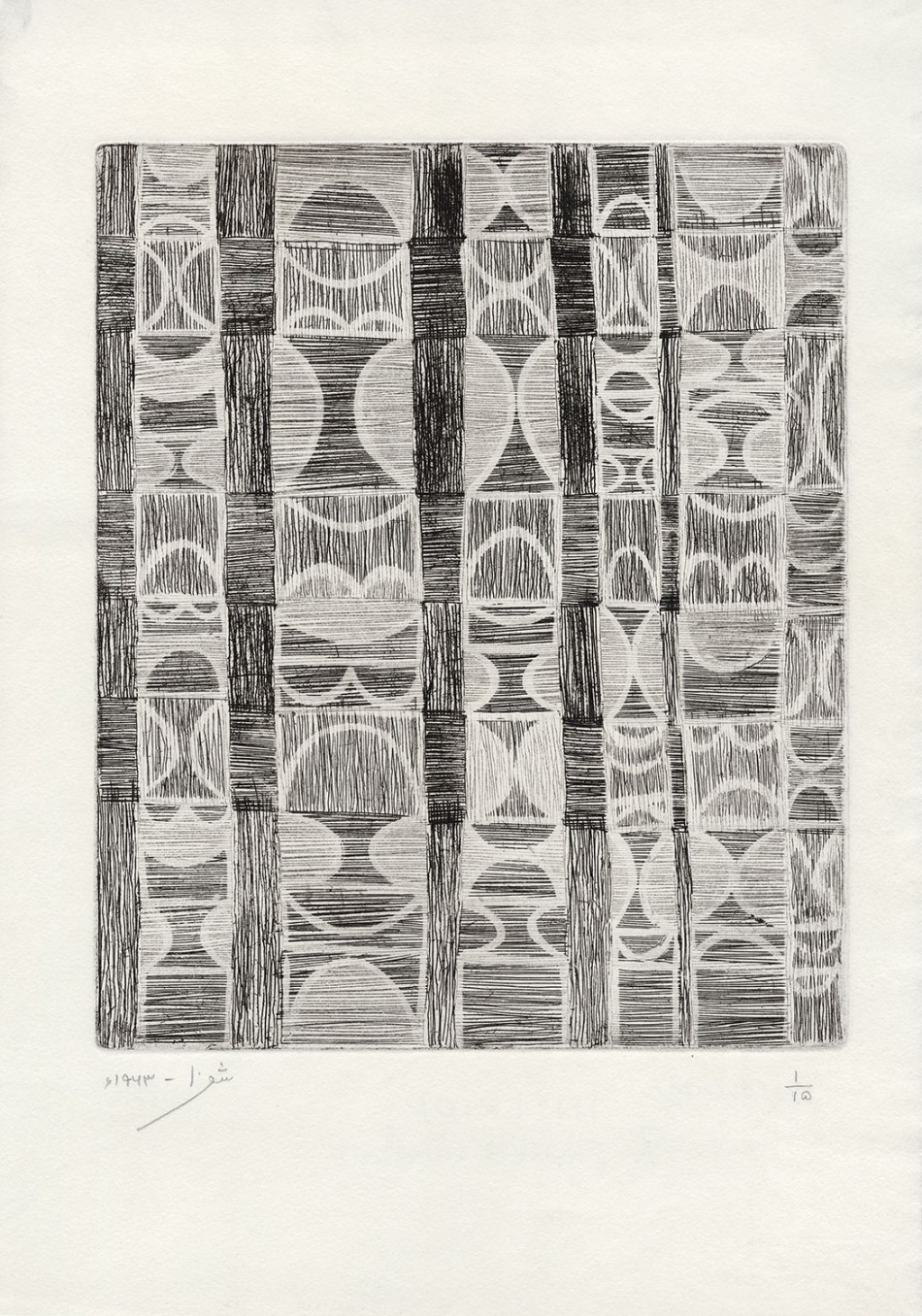 Anwar Jalal Shemza, Interior, 1960, Aquatint and intaglio, 44.1 x 30.6 cm, 17 3/8 x 12 1/8 in, Framed: 53.7 x 46 cm, 21 1/8 x 18 1/8 in