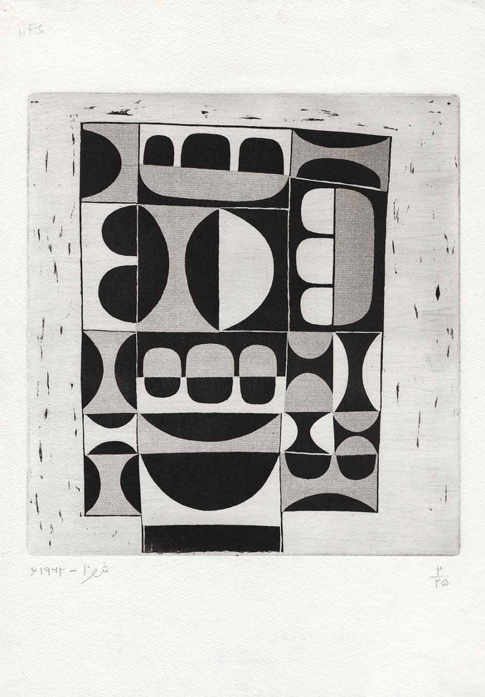 Anwar Jalal Shemza, The Gate Version B, 1970, Etching, 44.5 x 31.3 cm, 17 1/2 x 12 3/8 in, Framed: 48.4 x 46.5 cm, 19 1/8 x 18 3/8 in