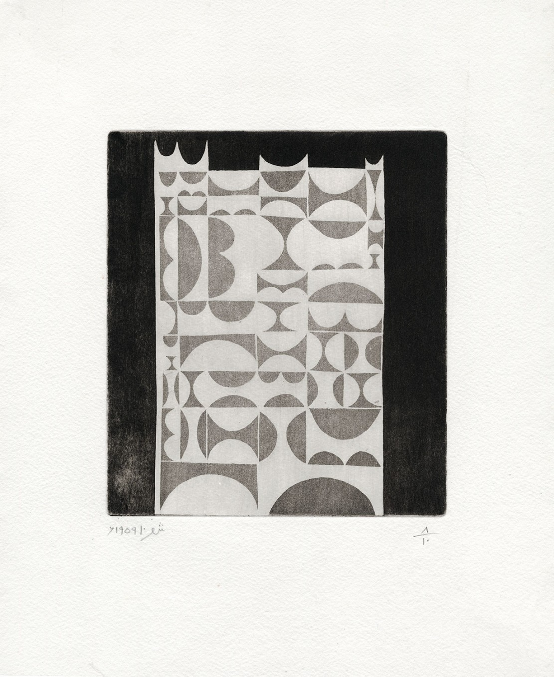 Anwar Jalal Shemza, Untitled, 1959, Etching, 37.8 x 31.1 cm, 14 7/8 x 12 1/4 in, Framed: 41.1 x 36 cm, 16 1/4 x 14 1/4 in