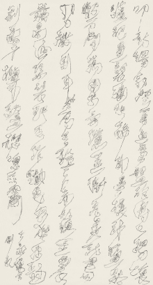 Shadow Cursive 1, 2012, Ink on xuan paper, 180 x 96 cm