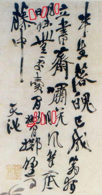 Inscription on Xu Wei's (1521-1593) ink painting Grapes, part of the collection of the Palace Museum.
