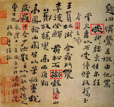 Detail from Zheng Banqiao's (1693-1765) running-script calligraphy Miscellaneous Records of Yangzhou, part of the collection of the Shanghai Museum.
