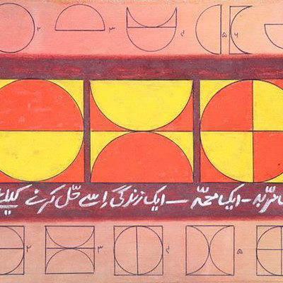 Anwar Jalal Shemza, One to Nine and One to Seven, 1962