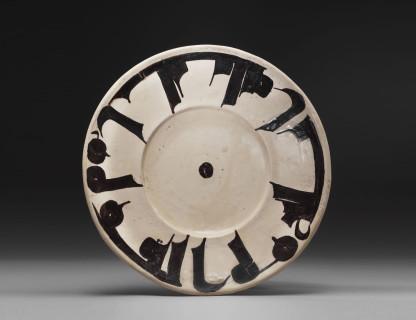 <span class=%22title%22>Nishapur Ceramic Bowl </span>