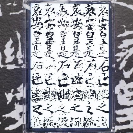徐文恺 - Typeface, 2016