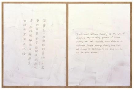 Cheng, Halley 鄭哈雷, Art of Principle 規矩的藝術, 2013