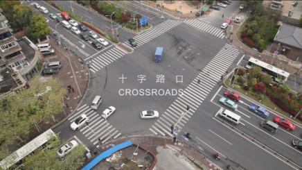 LIAO Fei 廖斐, Crossroads 十字路口, 2015